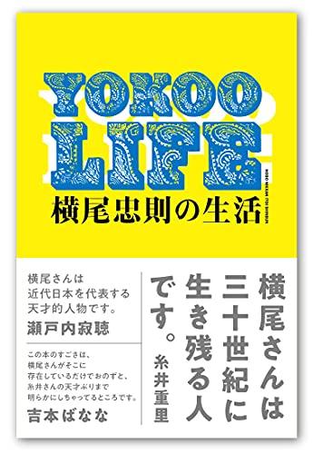 YOKOO LIFE 横尾忠則の生活