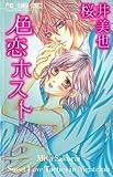 色恋ホスト (フラワーコミックス)