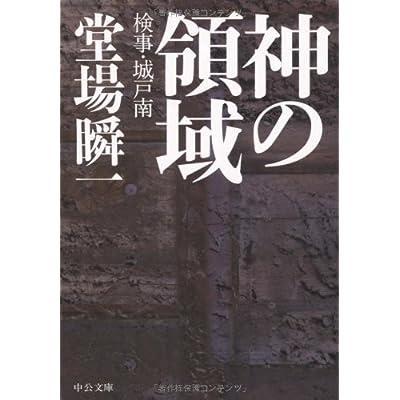 神の領域—検事・城戸南 (中公文庫)