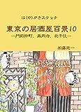 東京の居酒屋百景10