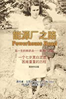 我一生的转折点──能源厂之路: Powerhouse Road (Simplified Chinese Edition)