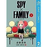 SPY×FAMILY 2 (ジャンプコミックスDIGITAL)
