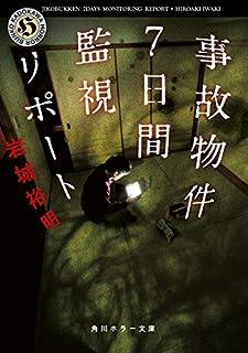 事故物件7日間監視リポート (角川ホラー文庫)