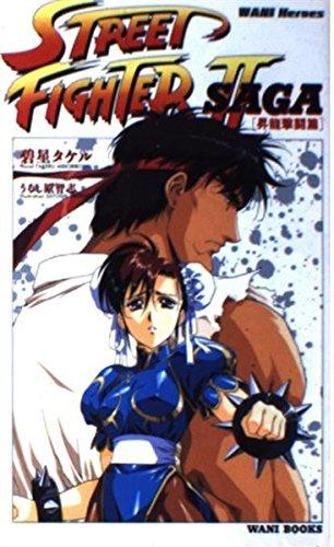ストリートファイター2 SAGA―昇龍撃闘篇 (Wani heroes)