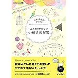 水彩・色鉛筆・クレヨン ふんわりやわらか手描き素材集 (デジタル素材BOOK)