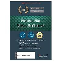 メディアカバーマーケット シャープ AQUOS 4T-C50CH1 [50インチ] 機種で使える【ブルーライトカット 反射防止 指紋防止 液晶保護フィルム】