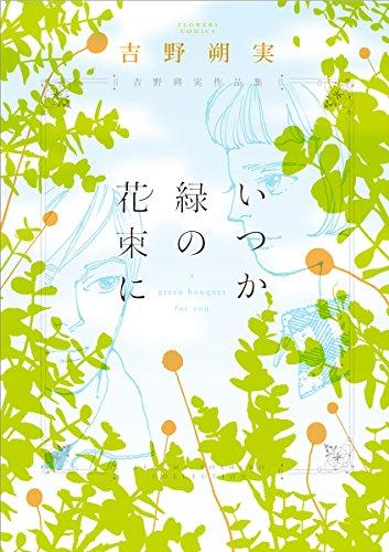 吉野朔実作品集 いつか緑の花束に (flowers コミックス)