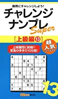 チャレンジナンプレSuper[上級編13] (ナンプレガーデン★BOOK)