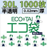 30L 半透明ごみ袋 0.02mm厚 1000枚【Bedwin Mart】