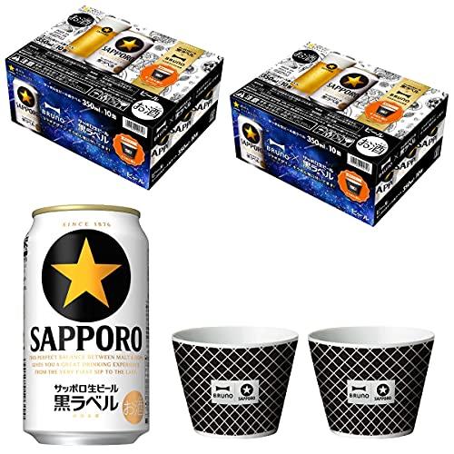 【ビールギフト】サッポロ 黒ラベル BRUNOそうめん猪口 2個付き 350ml×20本[ギフトBox入り] []