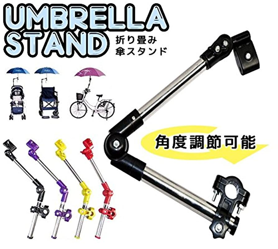 ショルダー距離具体的にMy Vision 傘 スタンド 折り畳み 自転車 ベビーカー カート 雨 日除け パイプ チェアー テーブル 傘立て 固定 ホルダー (ブラック) MV-KASASUTA-BK