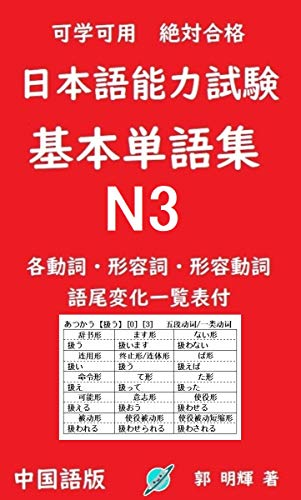 Nihongo noryokushiken tangosyu (Japanese Edition)