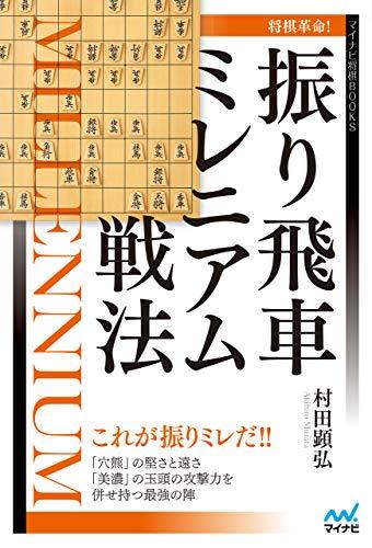 将棋革命!振り飛車ミレニアム戦法 (マイナビ将棋BOOKS)   村田顕弘 ...