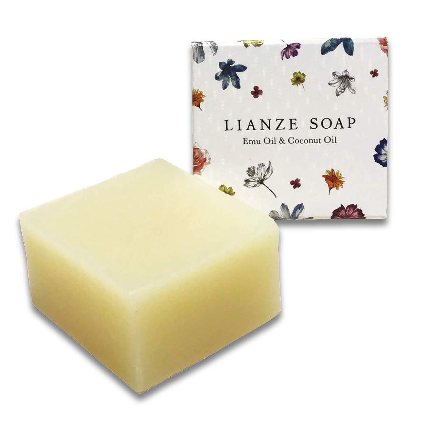 加速度グレーショート洗顔 石鹸 無添加 【 LIANZE SOAP リアンゼソープ  50g 】( 数量限定 トライアル ) エミュー オイル ココナッツ オイル 父の日 誕生日 プレゼント ギフト に