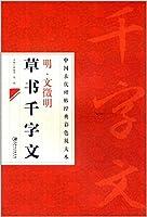 明 文徴明草書千字文 中国古代拓本経典彩色放大本 大判原色