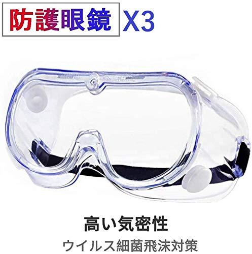 【3個セット】対策眼鏡 保護メガネ 軽量 透明 オーバーグラス 曇り止め 防曇 保護用アイゴーグル 防塵ゴーグル 花粉症 カット 眼鏡着用可