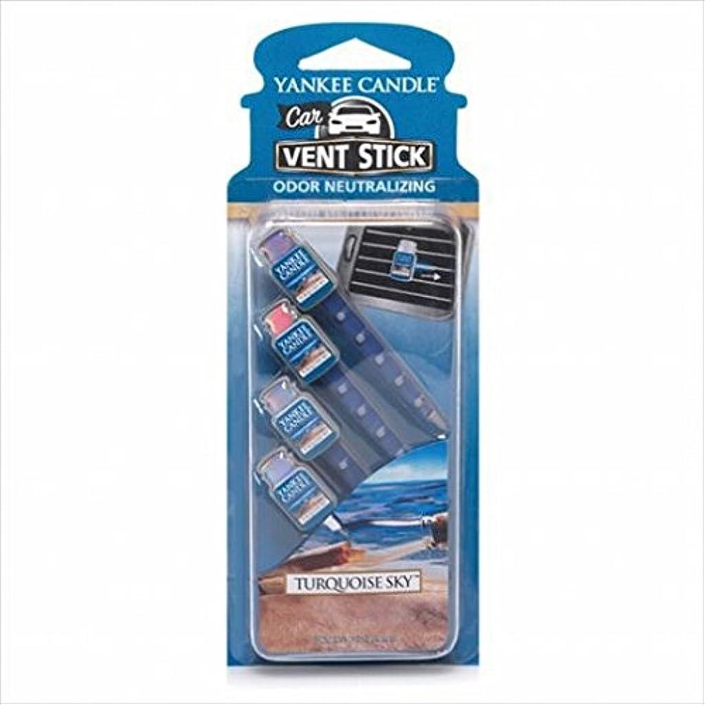 スイング自動化シーボードヤンキーキャンドル(YANKEE CANDLE) YANKEE CANDLE カーフレグランススティック 「 ターコイズスカイ 」