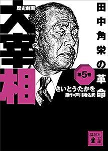 歴史劇画 大宰相 5巻 表紙画像
