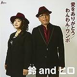 Rin And Hiro - Ai Wo Arigato / Wanwan. Wanbo [Japan CD] YZWG-15216