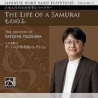 Japanese Wind Band Repertoire Vol.5-もののふ-八木澤教司作品集