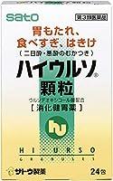 【第3類医薬品】ハイウルソ顆粒 24包 ×6