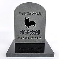 Pet&Love. ペットのお墓(犬用) 犬種選択可能 オーダーメイド メッセージ変更可能 スタンダード セット (ブラック 浮き彫り)