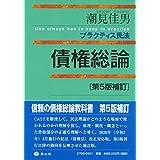 プラクティス民法 債権総論〔第5版補訂〕 (プラクティスシリーズ)