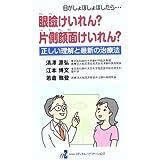 目がしょぼしょぼしたら…眼瞼けいれん?片側顔面けいれん?―正しい理解と最新の治療法