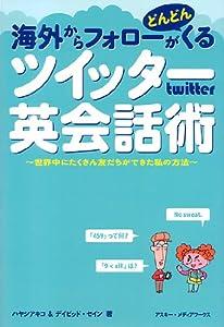 海外からフォローがどんどんくるツイッター英会話術 ~世界中にたくさん友達ができた私の方法~