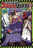 残念女幹部ブラックジェネラルさん 8 (ドラゴンコミックスエイジ)
