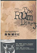 The Rum Diary (Chinese Edition)