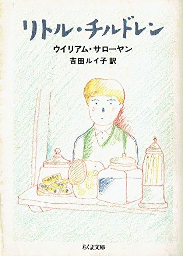 リトル・チルドレン (ちくま文庫)の詳細を見る