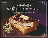 小倉トーストラングドシャ 20枚入