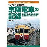 1970~80年代 京阪電車の記録