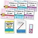 天栄村職員採用 大卒 教養試験合格セット問題集 6冊  +オリジナル願書・論文最強ワーク