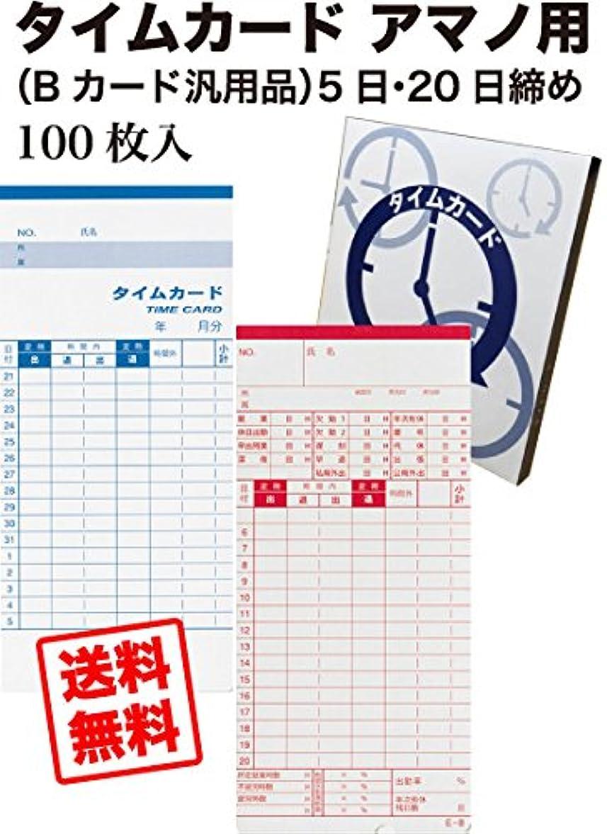 ダブルエチケットピカソタイムカード アマノ用(Bカード 汎用品)5日?20日締め 100枚入り