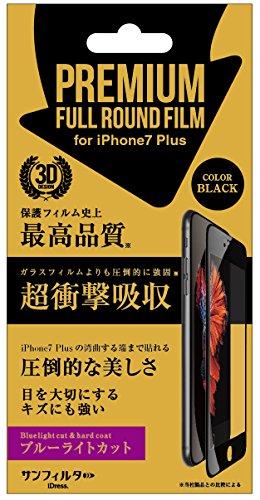 iDress iPhone8Plus iPhone7Plus フルラウンドフィルム衝撃自己吸収ブルーライトカット ブラック iP7PFBLBK