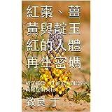 紅棗、薑黃與靛玉紅的人體再生密碼: 植牙補骨、牙齒再生到骨質疏鬆症的奧秘 (Traditional Chinese Edition)
