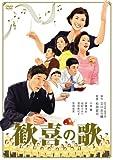 歓喜の歌 [DVD] image