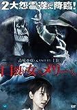 口裂け女 vs メリーさん[DVD]