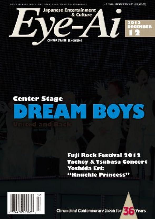 観光ピグマリオン気球Eye-Ai [Japan] December 2012 (単号)
