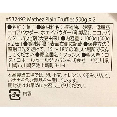 マセズ『プレーントリュフ2缶セット』