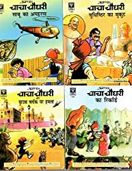 Billu and Pinki Comics Set of 4 New December 2020 Issues (With Free Face Mask) (Hindi) Paperback