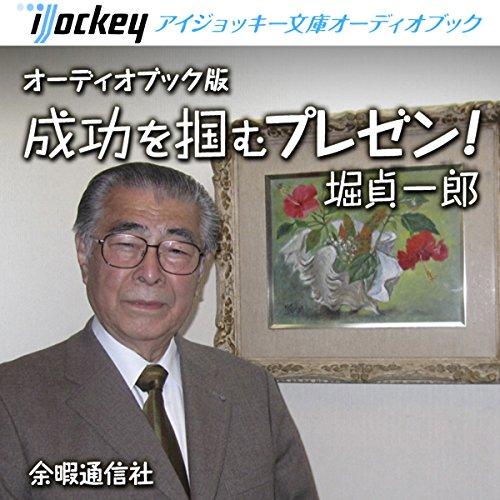 『成功を掴むプレゼン!』のカバーアート
