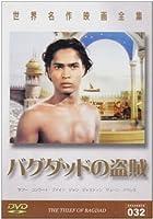 世界名作映画全集32 バグダットの盗賊 [DVD]