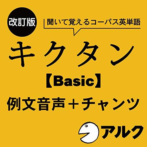『改訂版 キクタン 【Basic】 4000 例文+チャンツ音声 (アルク/オーディオブック版)』のカバーアート