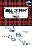 主語とは何か?―英語と日本語を比べて (中部大学ブックシリーズActa)