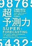 超予測力 不確実な時代の先を読む10カ条 (早川書房)