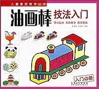 儿童素质教育丛书 油画棒技法入门