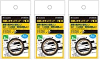 ヒサゴ 目隠し セキュリティテープ 8mm 黒 OP2445 × 3セット